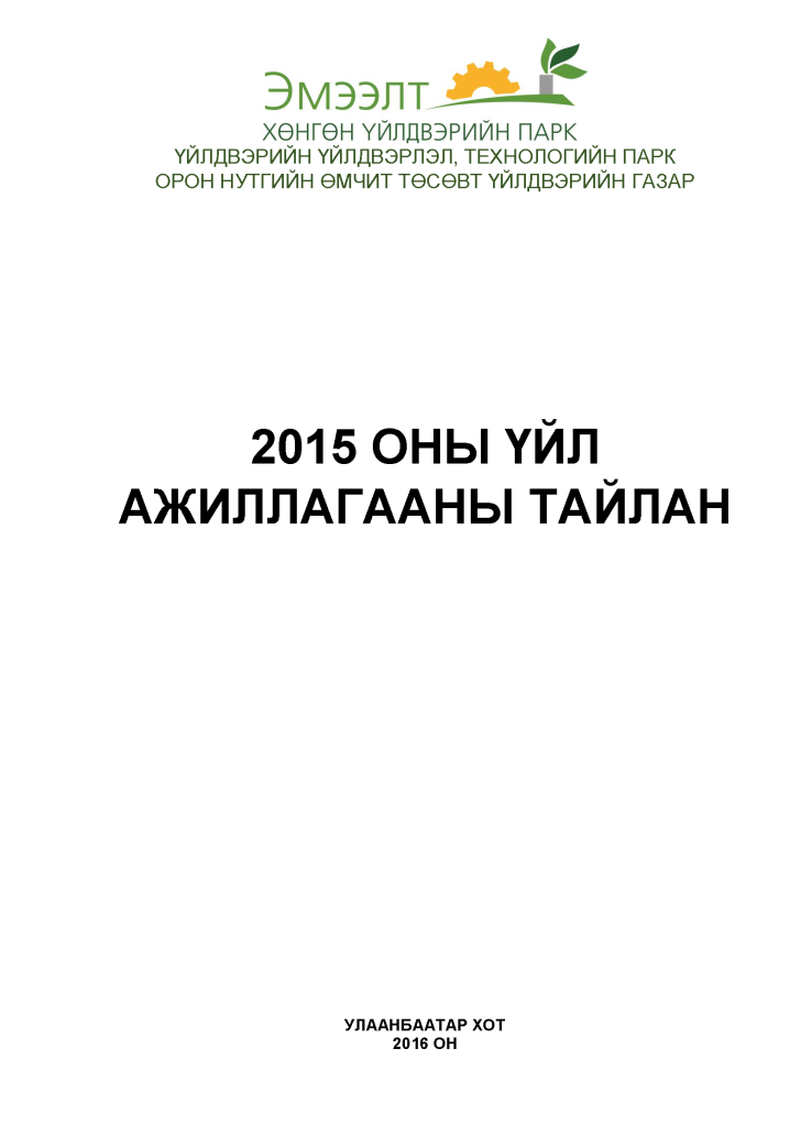 2015 onii uil ajillagaanii tailan_Page_01