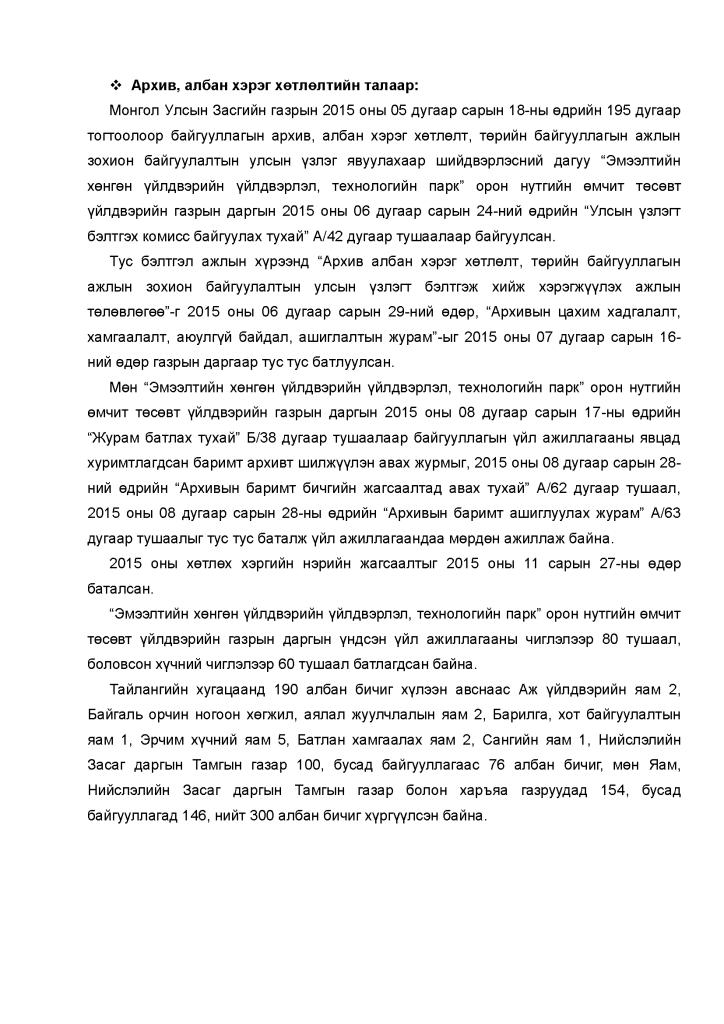 2015 onii uil ajillagaanii tailan_Page_04