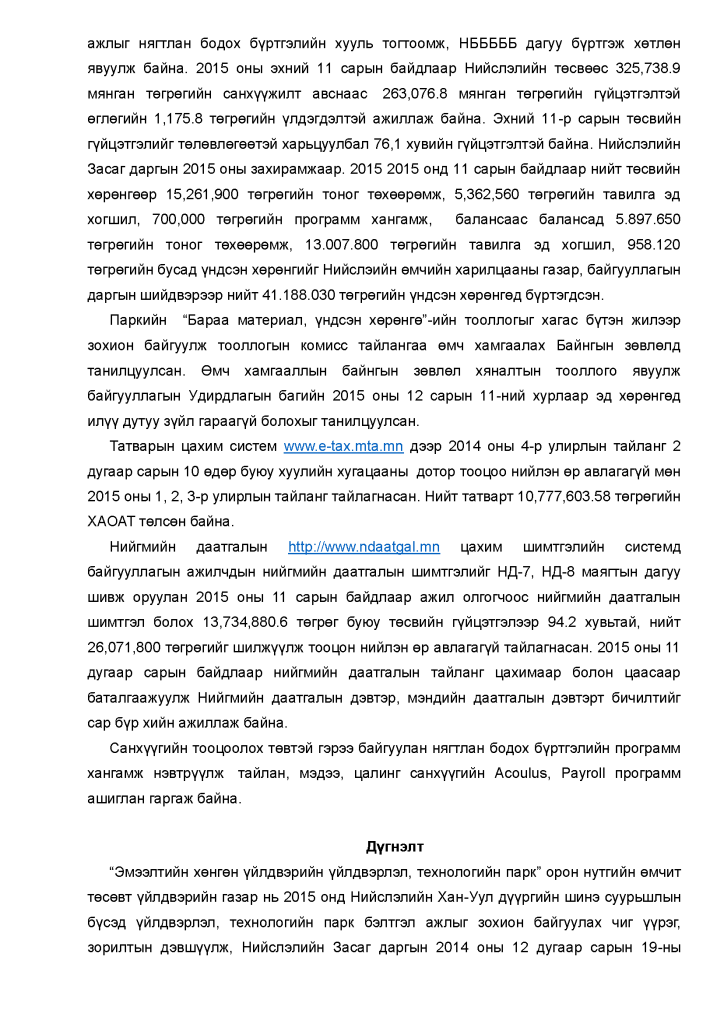 2015 onii uil ajillagaanii tailan_Page_11