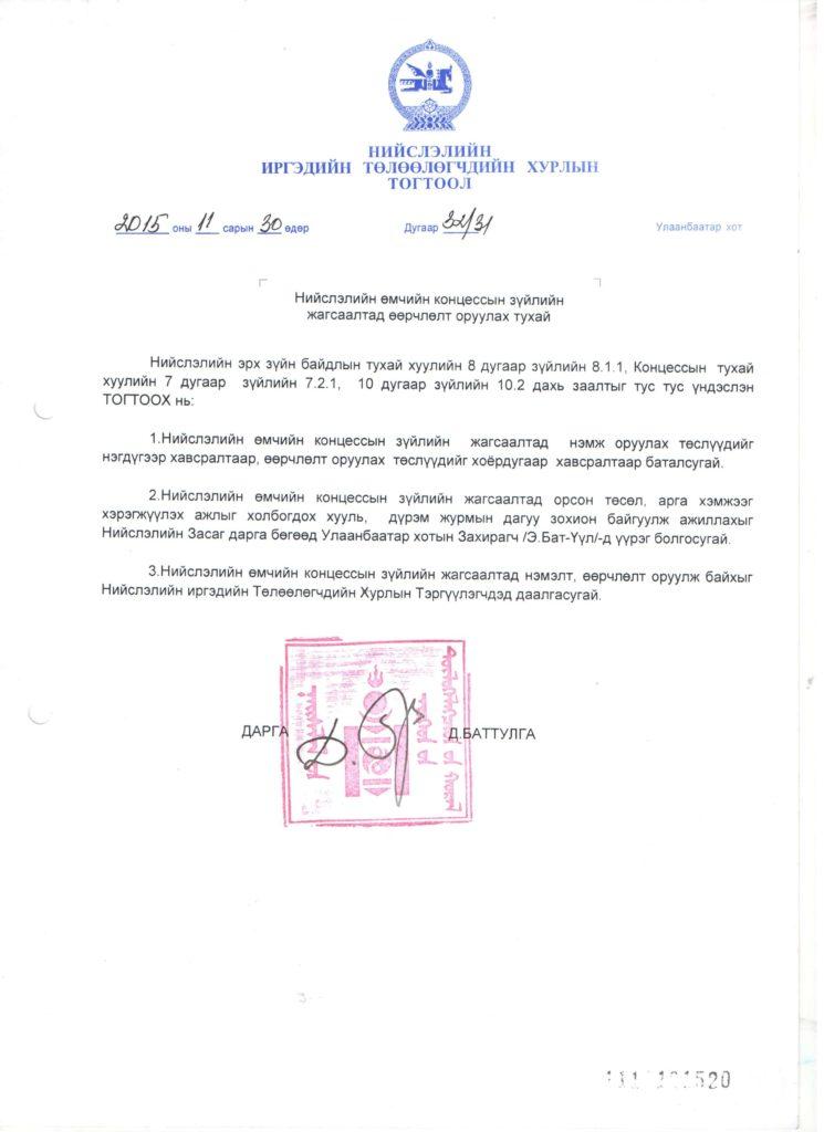 javkhaa-siteinformation-0609_Page_1