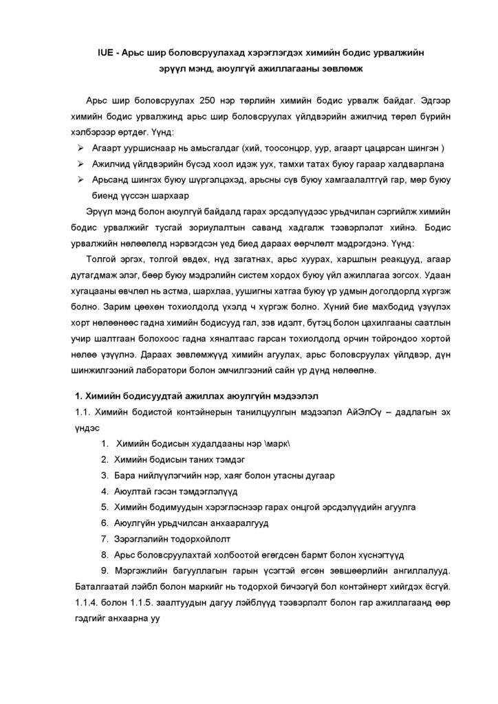 Chemical substances_Page_1