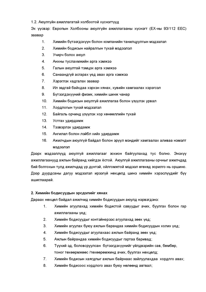 Chemical substances_Page_2