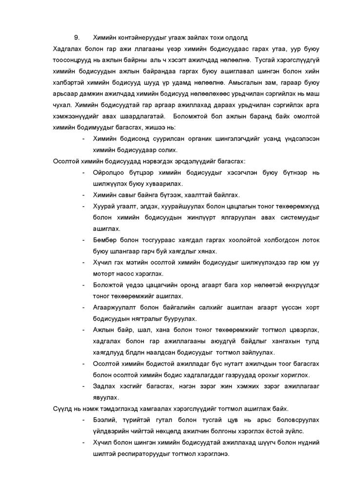 Chemical substances_Page_3