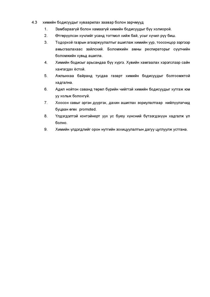 Chemical substances_Page_6