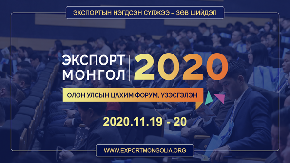 """ЭКСПОРТ МОНГОЛ 2020"""